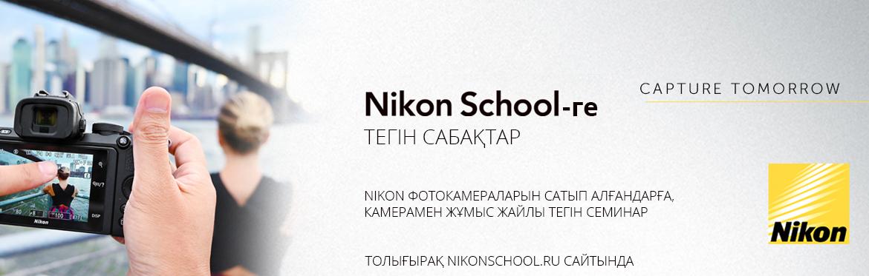 Nikon фотомектебіне тегін курс