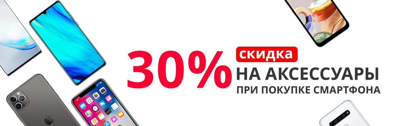 Скидка 30% на аксессуары при покупке смартфона