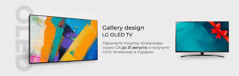 Второй телевизор LG в подарок