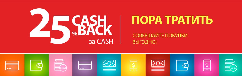 Пора тратить CashBack 25% за CASH
