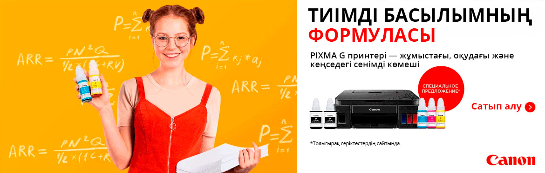 Canon принтерлеріне супербағалар