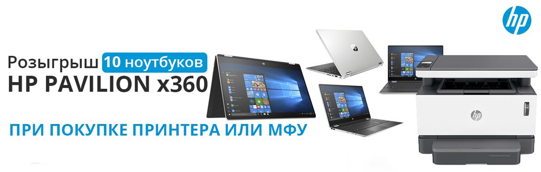 Розыгрыш ноутбуков HP Pavilion x360
