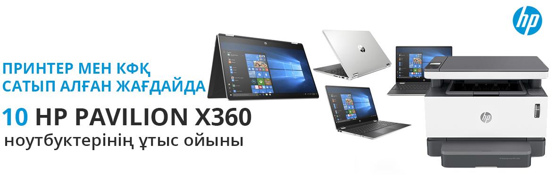 HP Pavilion x360 ноутбуктерінің ұтыс ойыны
