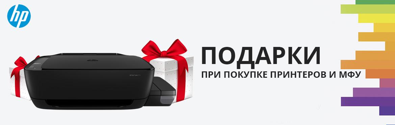 Подарки к принтерам и МФУ HP