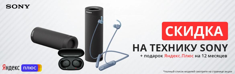Скидка на технику Sony
