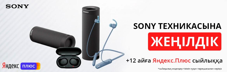 Sony техникаларына жеңілдік