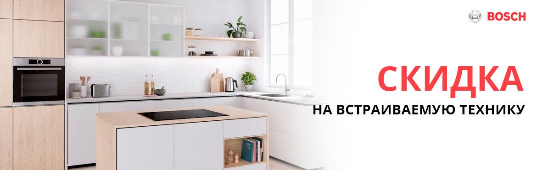 Скидки до 30% на встраиваемую технику Bosch