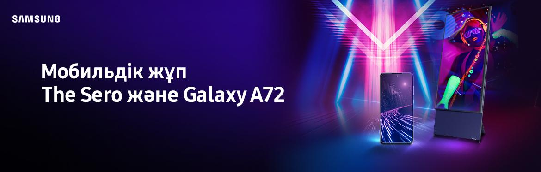 TV The SERO сатып алғанда - Galaxy A51 сыйлыққа