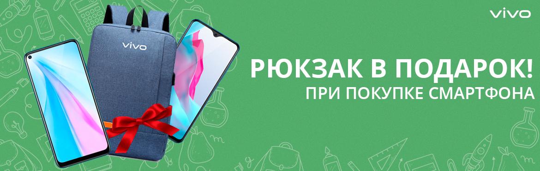 К смартфону Vivo - рюкзак в подарок