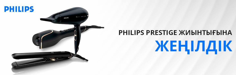 Philips Prestige жиынтығына жеңілдік