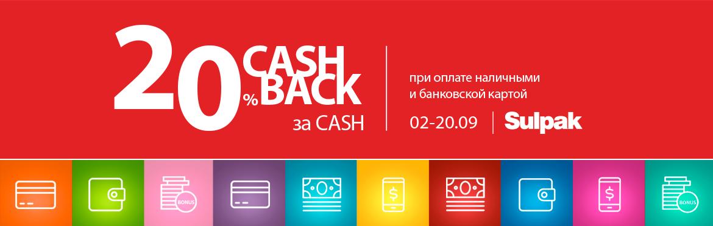 Cash Back 20%