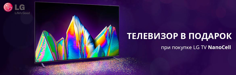 Второй TV в подарок