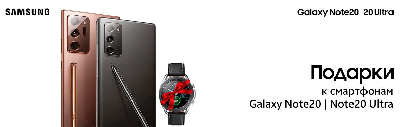 Подарки к Samsung Galaxy Note20
