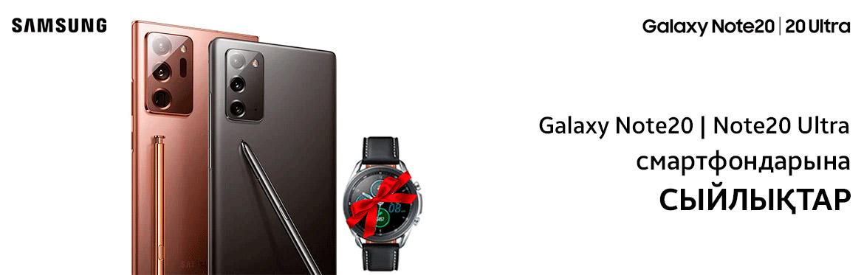 Samsung Galaxy Note20 смартфондарына сыйлықтар