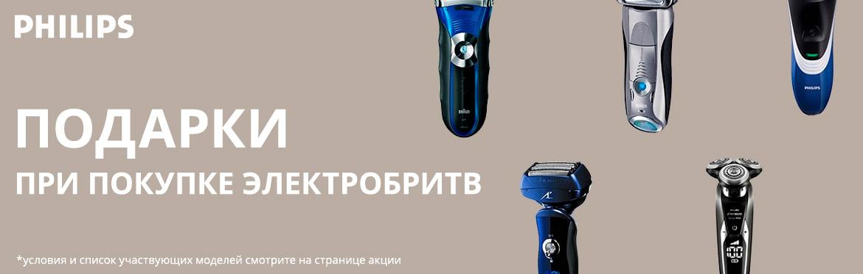 Бритва Philips + зубная щетка в подарок