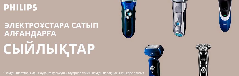 Philips ұстарасы + тіс щеткасы сыйлыққа
