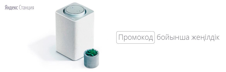 Яндекс.Станция ақылды колонкасына жеңілдік