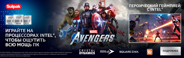 Игра Marvel Avengers в подарок к ноутбуку Intel