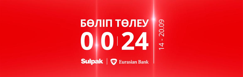 Eurasian Bank-тен бөліп төлеу 0-0-24