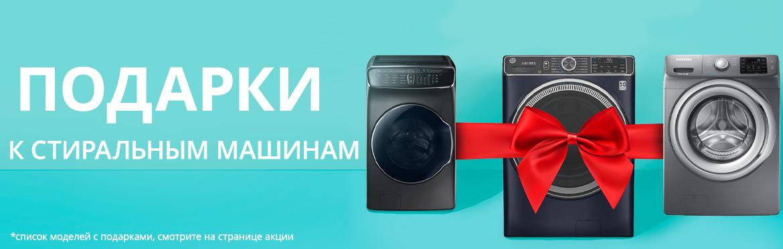 Подарки к стиральным машинам