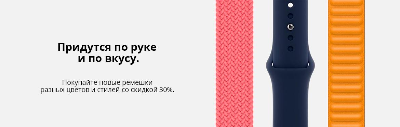 Скидка 30% на ремешки Apple Nike Sport Band