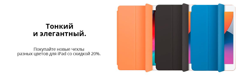 Скидка 20% на чехлы Smart Cover для iPad
