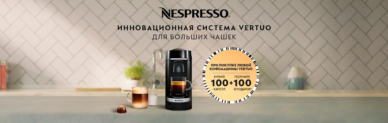 Специальное предложение от Nespresso