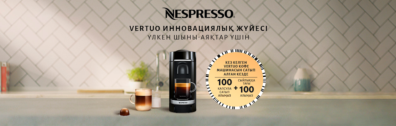 Nespresso-ден арнайы ұсыныс