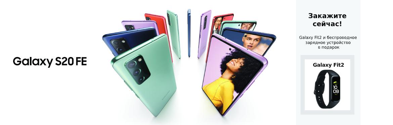 Подарки к предзаказу Samsung Galaxy S20 FE
