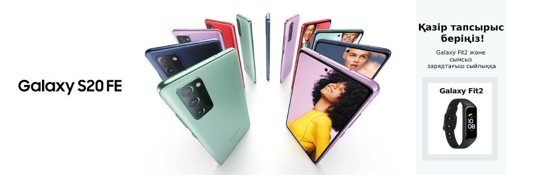 Samsung Galaxy S20 FE алдын ала тапсырыс беру үшін сыйлықтар