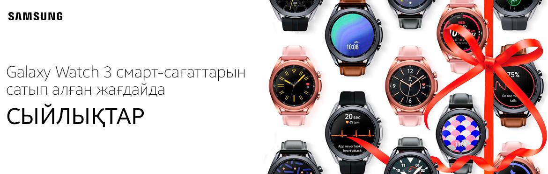 Samsung Galaxy Watch 3 Смарт-сағаттарына арналған сыйлықтар