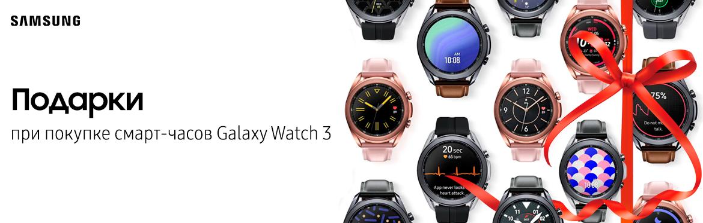 Подарки к смарт-часам Samsung Galaxy Watch 3