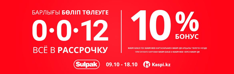 Рассрочка 0-0-12 + бонусы 10% от Kaspi.kz
