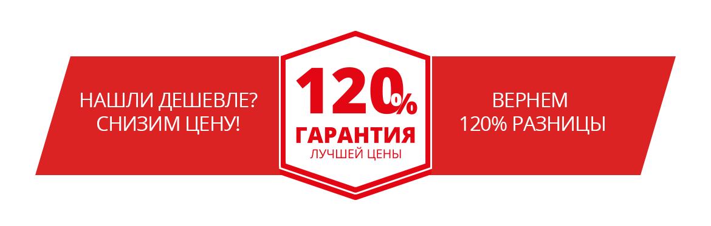120% Гарантия лучшей цены