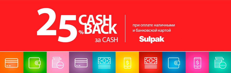 CashBack за CASH до 25%