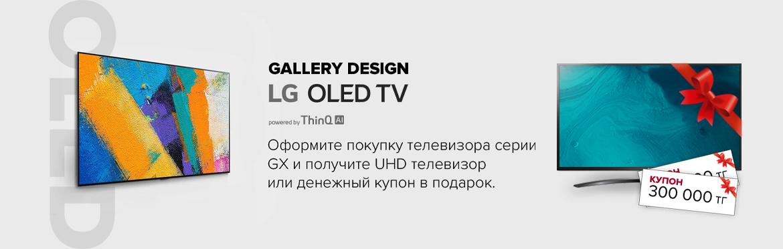Подарки к OLED телевизорам LG