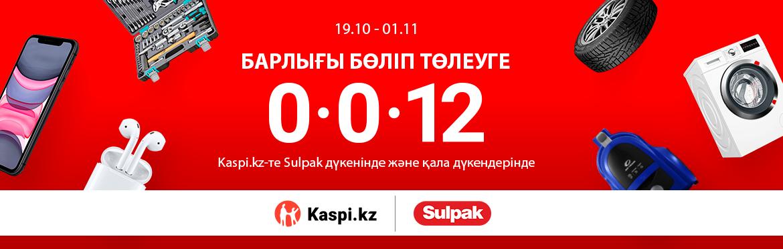Бөліп төлеу 0-0-12 + Kaspi.kz-тен 10% бонус