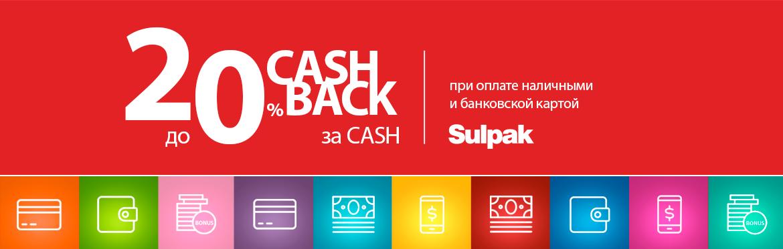 Cash Back до 20%
