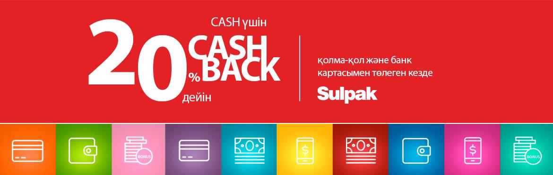20% дейін Cash Back
