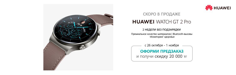 Huawei Watch GT2 Pro ақылды сағаттарының алдын-ала тапсырысына жеңілдіктер