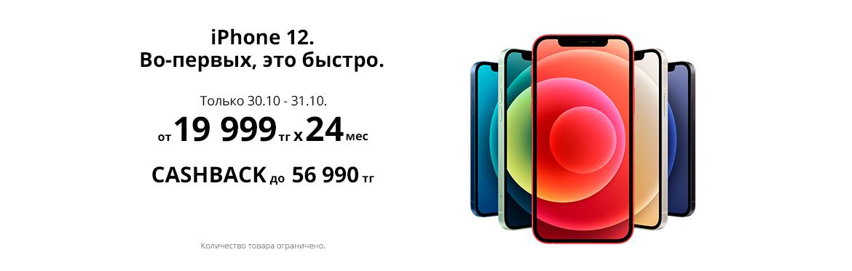 iPhone 12 уже в продаже!