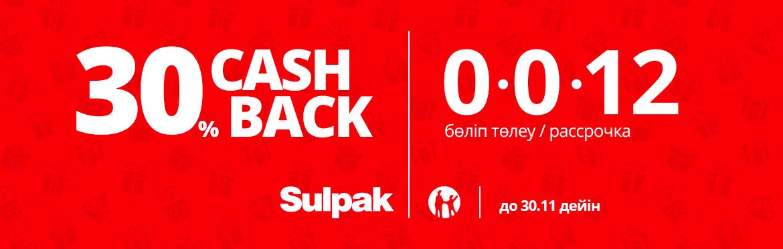Рассрочка 0-0-12 от Kaspi+ CashBack 30% от Sulpak