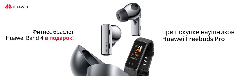 Подарки к наушникам Huawei Freebuds Pro
