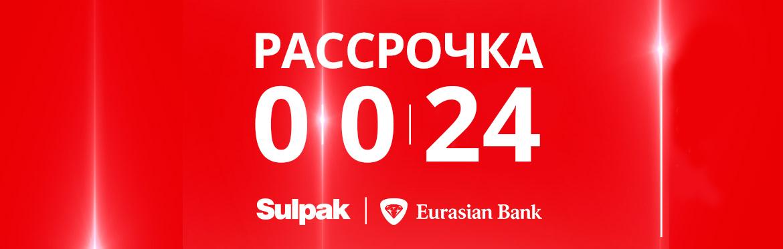 Рассрочка 0-0-24 от Eurasian Bank