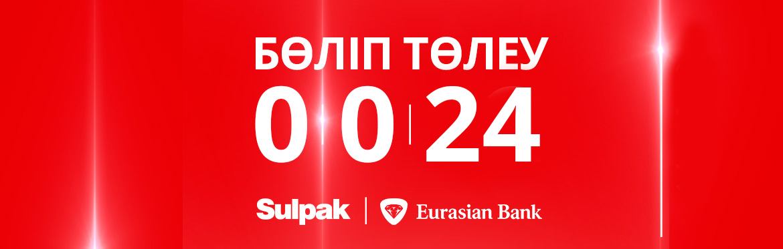 Eurasian Bank-інен бөліп-төлеу 0-0-24