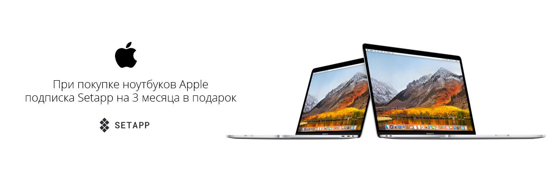 Подарок к ноутбукам Apple