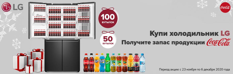 Холодильник LG и запас продукции Coca-Cola в подарок