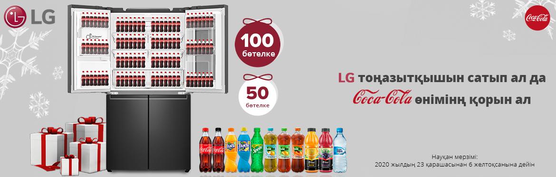 LG тоңазытқышы және Coca-Cola өнімінің қоры сыйлыққа