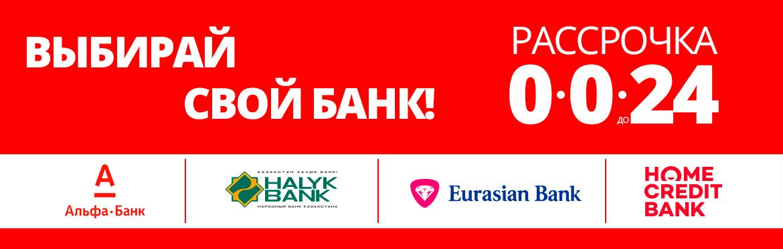 Выбирай свой банк