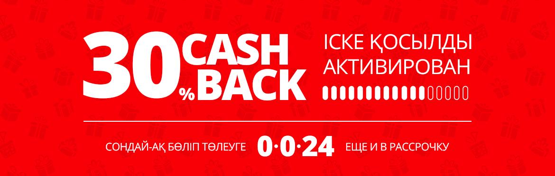 Пора тратить Cash Back